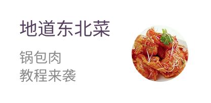 地道东北菜 锅包肉 教程来袭