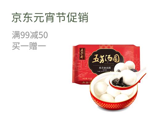 京东元宵节促销 满99减50 买一赠一