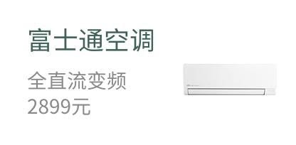 富士通空调  全直流变频  2899元