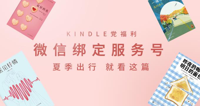 亚马逊中国  微信绑定亚马逊Kindle服务号即可获得500元电子书折扣券大礼包