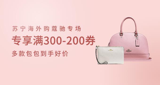 苏宁海外购 蔻驰品牌专场专享满300-200元优惠券