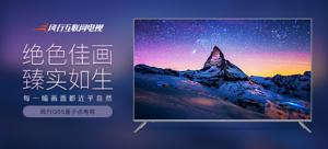 风行电视 Q55 人工智能QLED量子点电视
