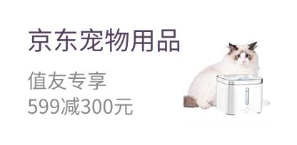 京东宠物用品  值友专享  599减300元