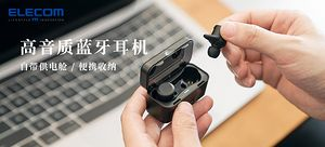 Elecom 宜丽客 LBT-TWS01AV 入耳式蓝牙耳机
