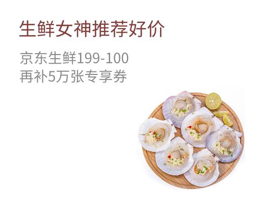 生鲜女神推荐好价 京东生鲜199-100 再补5万张专享券