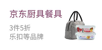 京东厨具餐具  3件5折 乐扣等品牌