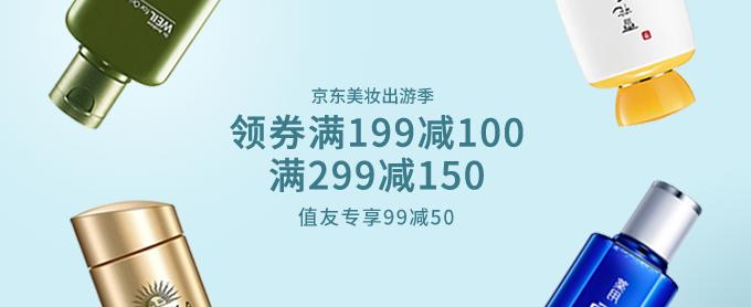 京东 五一出行季 美妆个护专题活动