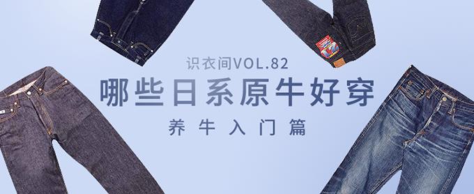 """识衣间 VOL.82:除EVISU外还有哪些日系原牛好穿——""""养?!比朊牌?,多品牌牛仔裤简介"""