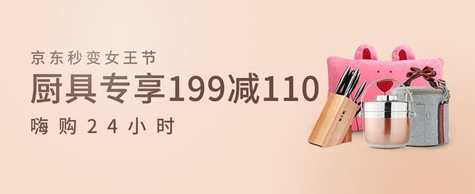 京东 日百家居女王节 满减优惠券+跨店3件7折