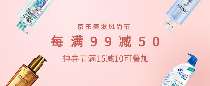 京东 美发风尚节 美发护发品促销