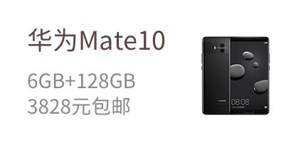 华为Mate10  6GB 128GB  3828元包邮