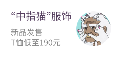"HBX RIPNDIP""中指猫""春夏新款 男女服饰"