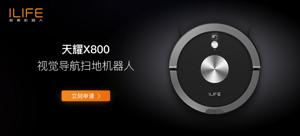 ILIFE智意天耀X800视觉导航扫地机器人