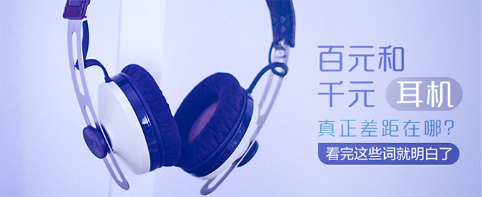 百元和千元耳机真正差距在哪?看完这些词就明白了