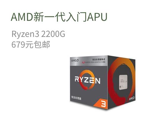 AMD新一代入门APU  Ryzen3 2200G  679元包邮