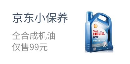 京东小保养  全合成机油  仅售99元