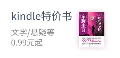 kindle特价书 文学/悬疑等 0.99元起