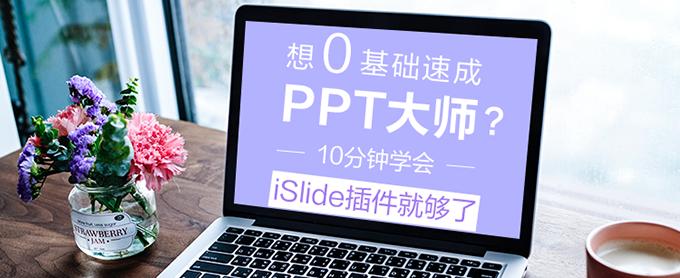 想成为PPT大师也没那么难,你可能只是差了一个iSlide