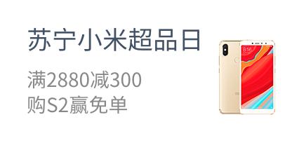 苏宁小米超品日 满2880减300 购S2赢免单