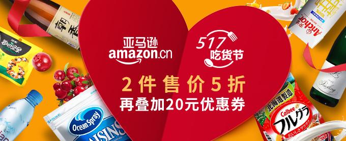 17日10点: 亚马逊中国 食品酒水专场 部分商品2件5折优惠