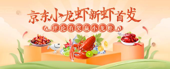 10点开始: 京东 517吃货节小龙虾新虾上市 2件8折,3件6.5折(评论有奖)