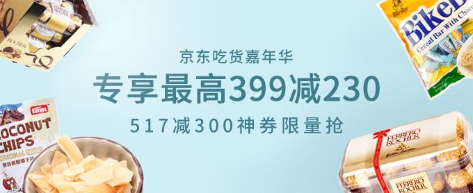 促销活动: 京东 吃货嘉年华 进口美食专场 低至每满199减100