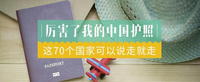 厉害了我的中国护照!这70个国家可以说走就走!