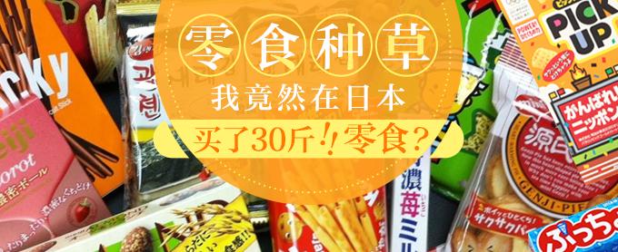 零食种草 | 我竟然在日本买了30斤!!零食?