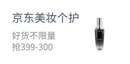 京东美妆个护  好货不限量 抢399-300