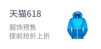 天猫618 服饰预售 提前抢折上折
