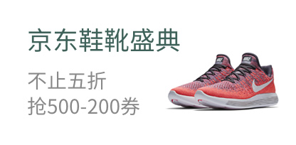 京东鞋靴盛典 不止五折 抢500-200券