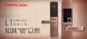 TOPPLOCK L1 智能门锁