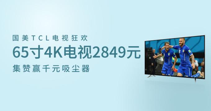 国美 TCL购燃够精彩 电视促销专场爆款单品价格直降,65英寸2849元绝对值好价,分享赢莱克吸尘器