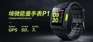 【轻众测】埃微能量运动手表P1