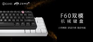 IQUNIX F60 机械键盘+ZOMO仿生猫爪金属键帽 套装 普通众测 IQUNIX F60 机械键盘+ZOMO仿生猫爪金属键帽 套装