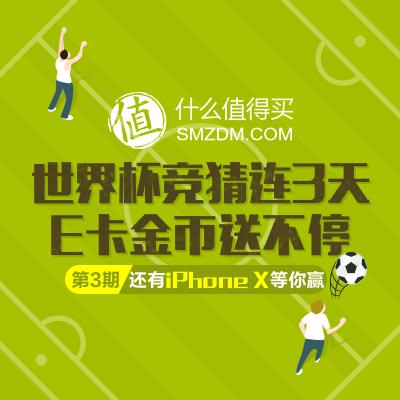 猜球第三期  世界杯竞猜奖励升级 0元赢iPhone X  金币E卡等你来