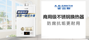 A.O.史密斯JSQ26-VT01燃气热水器