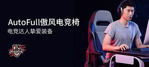 傲风AFYP001电竞椅