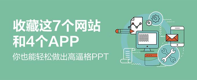 收藏这7个网站和4个APP,你也能轻松做出高逼格PPT
