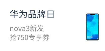 华为品牌日 nova3新发 抢750专享券