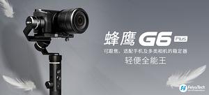 飞宇科技 蜂鹰G6 Plus 全能王稳定器