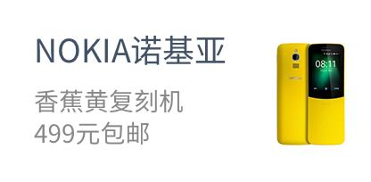 NOKIA诺基亚 香蕉黄复刻机 499元包邮