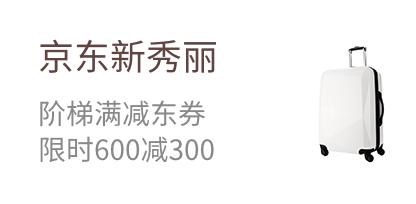 京东新秀丽  阶梯满减东券 限时600减300