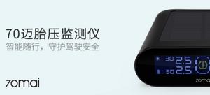 【轻众测】70迈 T01 胎压监测仪