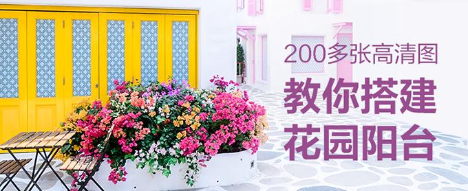 200多张高清图  教你搭建花园阳台