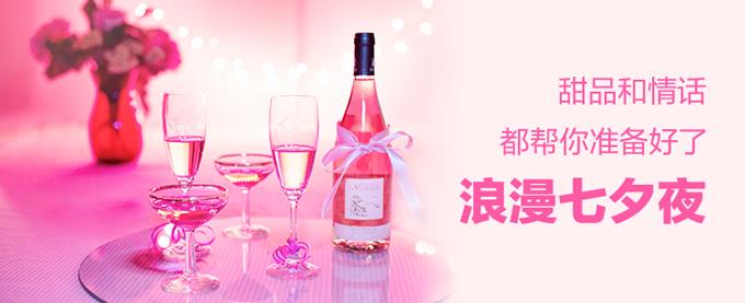 浪漫七夕夜!甜品和情话,都帮你准备好了!