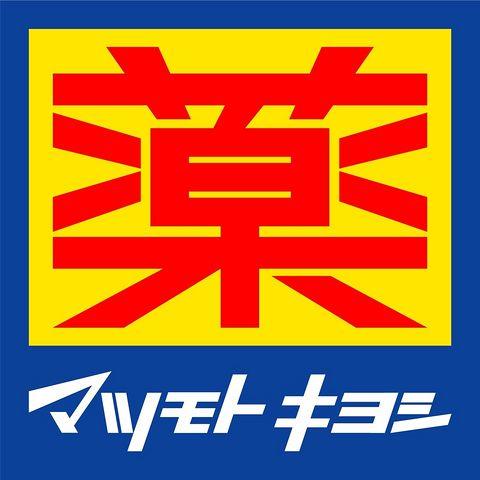 日本松本清 线下购物优惠券 购物免税8%+消费最高享5%