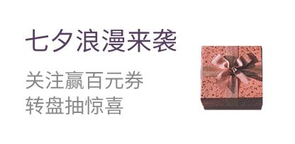 七夕浪漫来袭 关注赢百元券 转盘抽惊喜