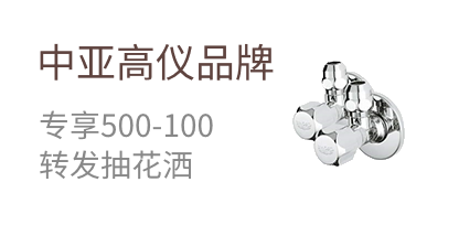中亚高仪品牌 专享500-100 转发抽花洒