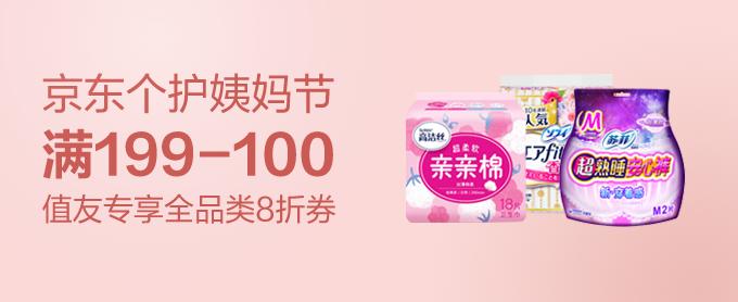 京东个护姨妈节 满199-100 值友专享全品类8折券
